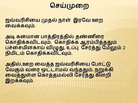 Kothamalli Vadam Recipe - Video In Tamil video
