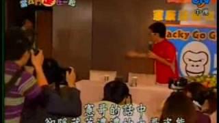 憲哥和康康在記者會上吵架 1 / 2