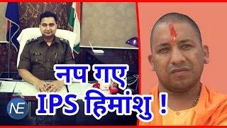 Yogi Adityanath के खिलाफ Tweet पर गई IPS की कुर्सी