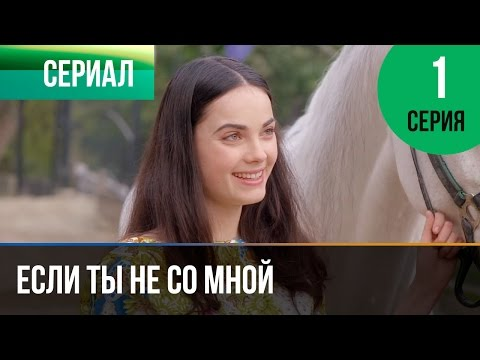▶️ Если ты не со мной 1 серия - Мелодрама | Фильмы и сериалы - Русские мелодрамы