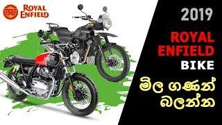 Royal Enfield Bike Price in Sri Lanka 2019