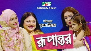 রূপান্তর | Rupantor | Punam Priyam with Kanak Chapa & her daughter Faria  | Channel i Shows