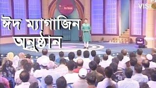ঈদ ম্যাগাজিন অনুষ্ঠান | Eid Magazine Program | Bangla Funny Video