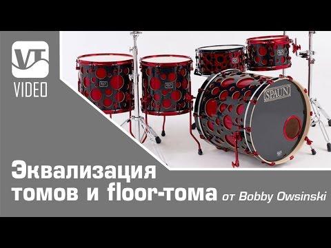 Эквализация томов и floor-тома от Bobby Owsinski