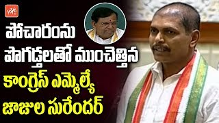 Congress MLA Jajala Surender Speech about Telangana Assembly Speaker Pocharam Srinivas Reddy |YOYOTV