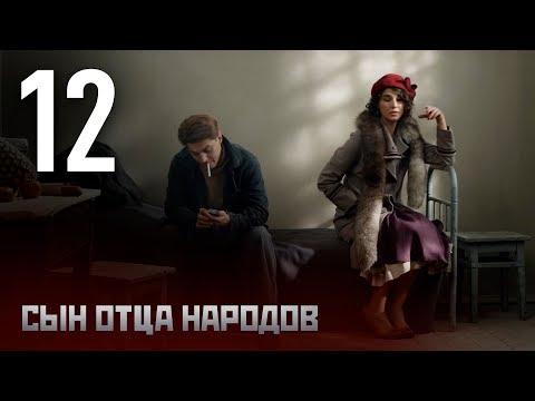Сын отца народов. Серия 12. Vasiliy Stalin. Episode 12. (With English subtitles).