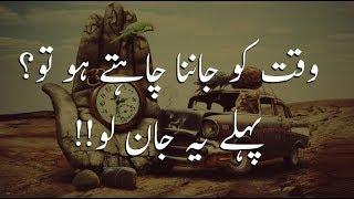Category Nasihat Quotes In Urdu