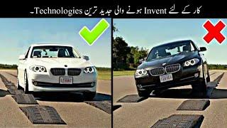 Cars K Liye Invent Hone Wali Jadeed Tareen Technologies | Latest Cars Technology | Haider Tech