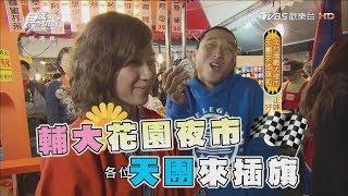 食尚玩家【輔大花園夜市】北台灣最大夜市!浩角翔起出巡來插旗