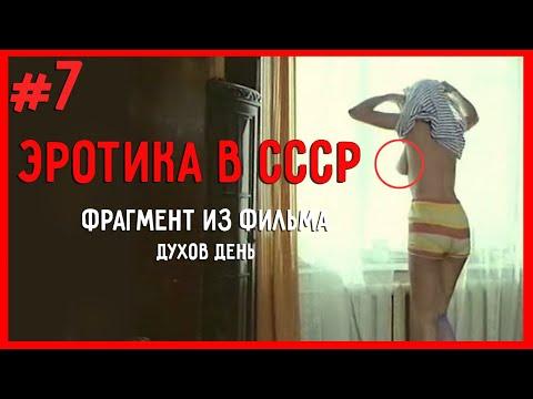 ЭРОТИКА В СССР / 1990 / АНЖЕЛИКА НЕВОЛИНА / ДУХОВ ДЕНЬ