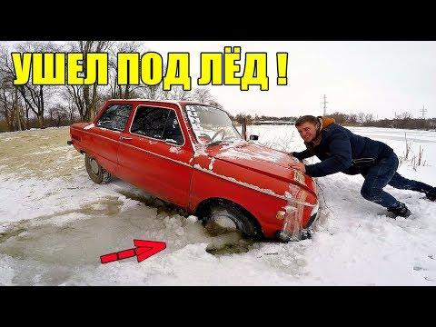 ЗАПОРОЖЕЦ ПРОВАЛИЛСЯ ПОД ЛЕД !