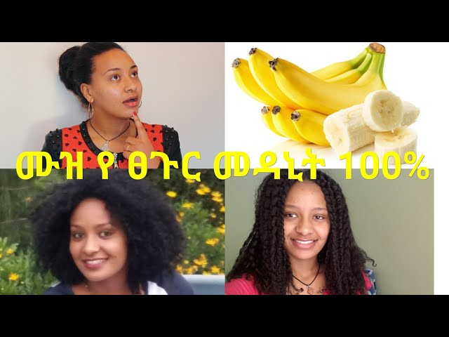 Ethiopia: Best DIY Banana Hair Masks For All Hair Types