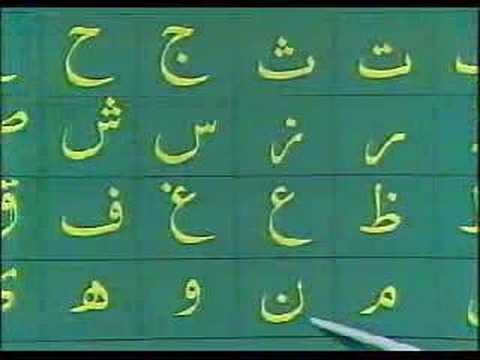 Learn Quran in Urdu 1 of 64