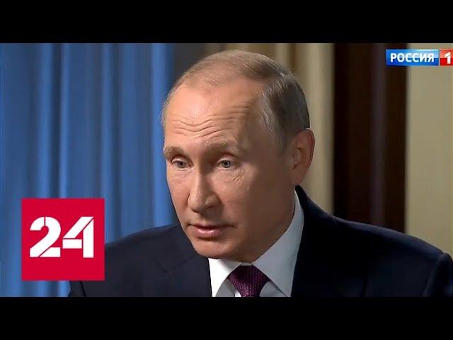 Эксклюзивное интервью Владимира Путина почему ответ России чувствителен для США