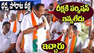 AP BJP President Kanna Laxminarayana Speech at Guntur | Agri Gold Victims Protest