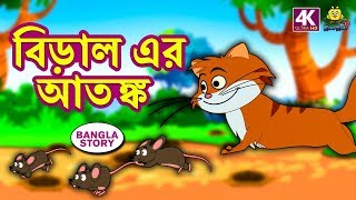 বিড়াল এর আতঙ্ক - Rupkothar Golpo | Bangla Cartoon | Bengali Fairy Tales | Koo Koo TV Bengali