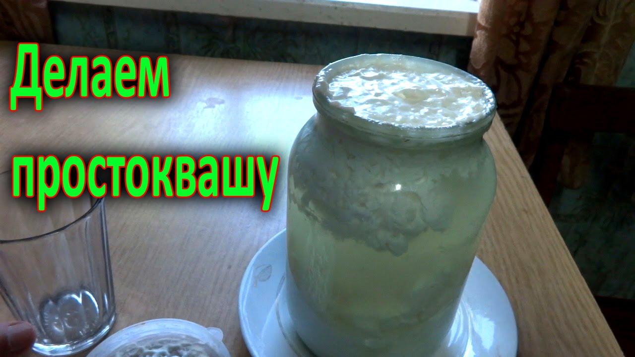 Как сделать дома простоквашу из молока