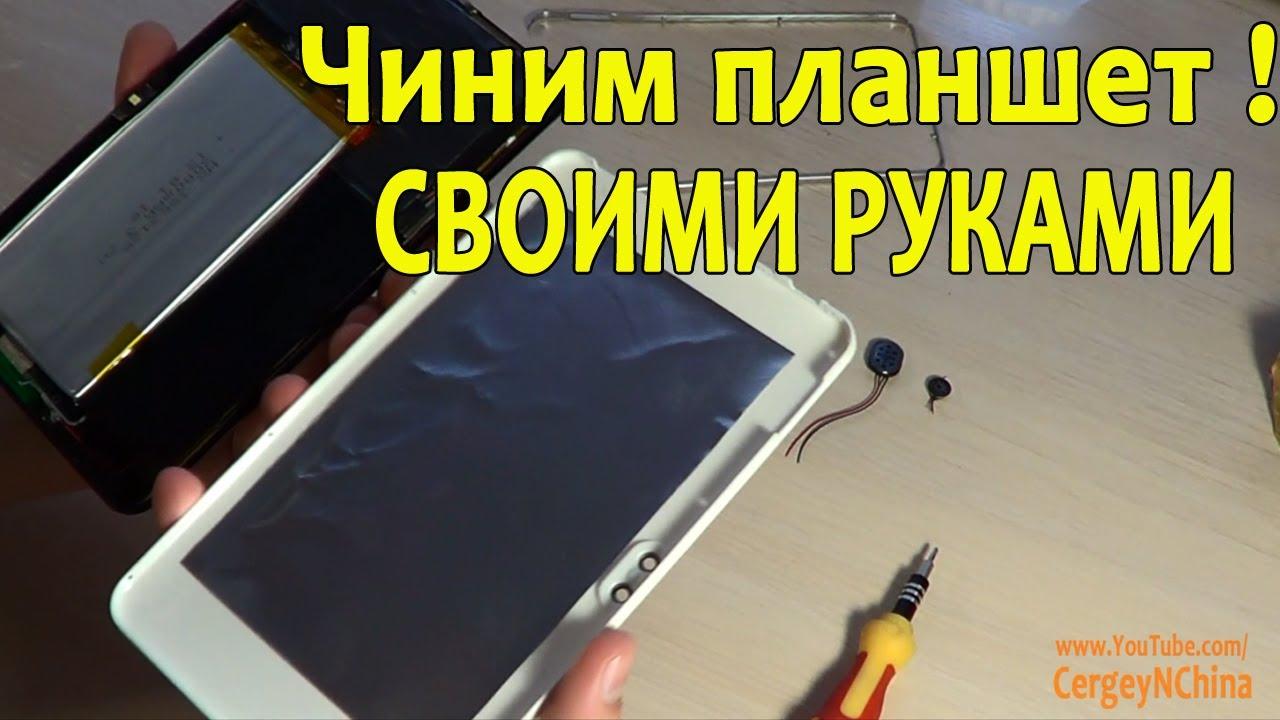 Отремонтировать планшет своими руками