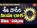 download Leo Weekly Horoscope By Dr Sankaramanchi Ramakrishna Sastry || 01 Oct 2017 - 07 Oct 2017