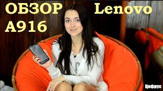 Видео обзор Lenovo A916 от Цифрус`а
