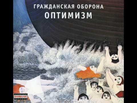 Гражданская Оборона, Егор Летов - Кленовый Лист