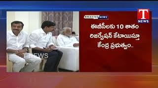 CM KCR About 10 Percent EBC Reservations Bill  Telugu - netivaarthalu.com
