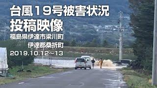 【台風19号被害状況 投稿映像】  福島県伊達市梁川町・伊達郡桑折町