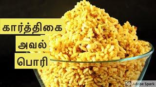 Karthigai Deepa Aval Pori | கார்த்திகை அவல் பொரி| Sweet Puffed Rice Recipe