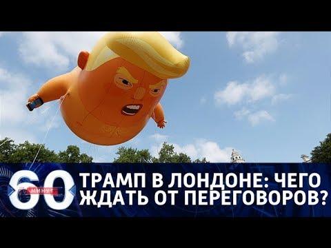 60 минут. ВИЗИТ НЕНАВИСТИ: чем закончится встреча Трампа с Мэй? От 13.07.2018
