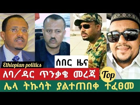 What Is New In Amhara Region