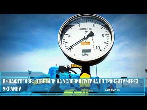 В «Нафтогазе» ответили на условия Путина по транзиту через Украину