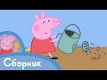 Свинка Пеппа 1 Cезон 13 1 серия Мультики mp3