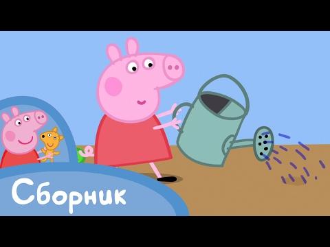 Свинка Пеппа - 1 Cезон 13-1 серия - Мультики