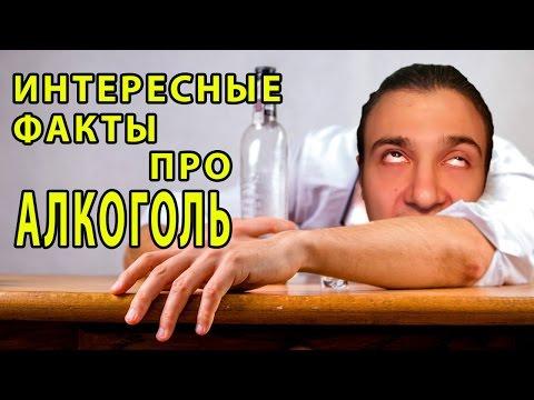 ТОП ИНТЕРЕСНЫХ ФАКТОВ ПРО АЛКОГОЛЬ