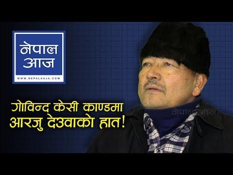 गोविन्द केसी पक्राउबारे प्रा. डा. सुरेन्द्र केसीको कडा टिप्पणी  | Dr. Surendra KC | Nepal Aaja
