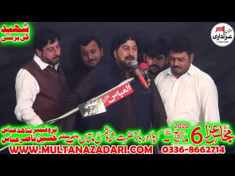Zakir Syed Mushtaq Hussain Shah I Majlis 6 March 2020 I Shaheed ki Barsi I Allama Nasir Abbas