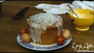 Юлия Высоцкая - Лучший рецепт пасхального кулича