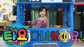 동대문 두타 타요키즈카페 // Doota Tayo Play Cafe // тская игровая площадка для детей из тайо //