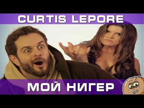 Вайны Curtis Lepore с русской озвучкой