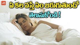 ఏ కల వస్తే ఏమిజరుగుతుందో తెలుసుకోండి! Dreams | Bad Dreams In The Night | Nightmares