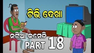 Natia Comedy Part-18     TV dekha