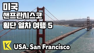 【K】USA Travel-San Francisco[미국 여행-샌프란시스코]횡단 열차 여행 5/Fisherman Wharf/Golden Gate Park/Haight-Ashbury