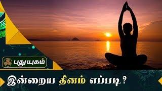 Inraiya Dhinam Eppadi? 22-09-2017 Puthuyugam Tv
