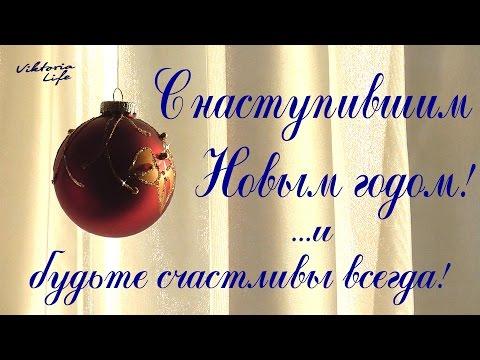 С НАСТУПИВШИМ Новым годом!!! Мечты, планы, успехи, здоровье, счастье и прочие дела…