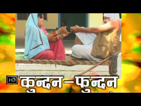 Haryanvi Comedy Film | Kundan Fundan | Desi Comedy - Full Movie - Dehati Natak video