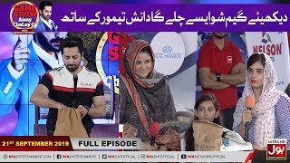 Game Show Aisay Chalay Ga with Danish Taimoor | 21st September 2019 | Danish Taimoor Game Show