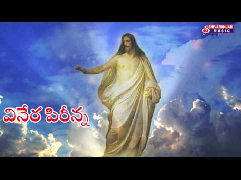 VINERAA PIREENAA  || CHRISTIAN SONGS || SHIVARANJANI MUSIC