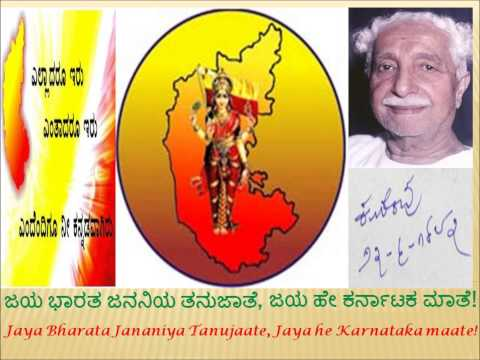 ಜಯ ಹೇ ಕರ್ನಾಟಕ ಮಾತೆ! - Jayahe Karnataka...