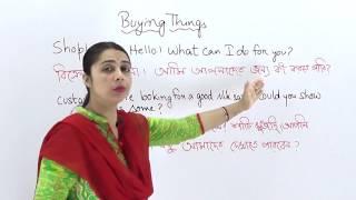 Spoken English Thru Bengali |Buying Slik Saree | Learn English thru Bengali