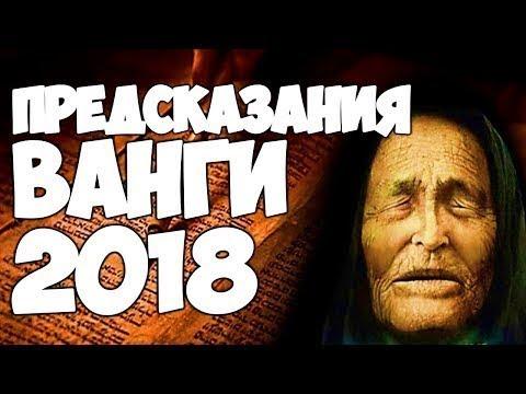 Предсказания Ванги на 2018 год Чего ждать в 2018 году